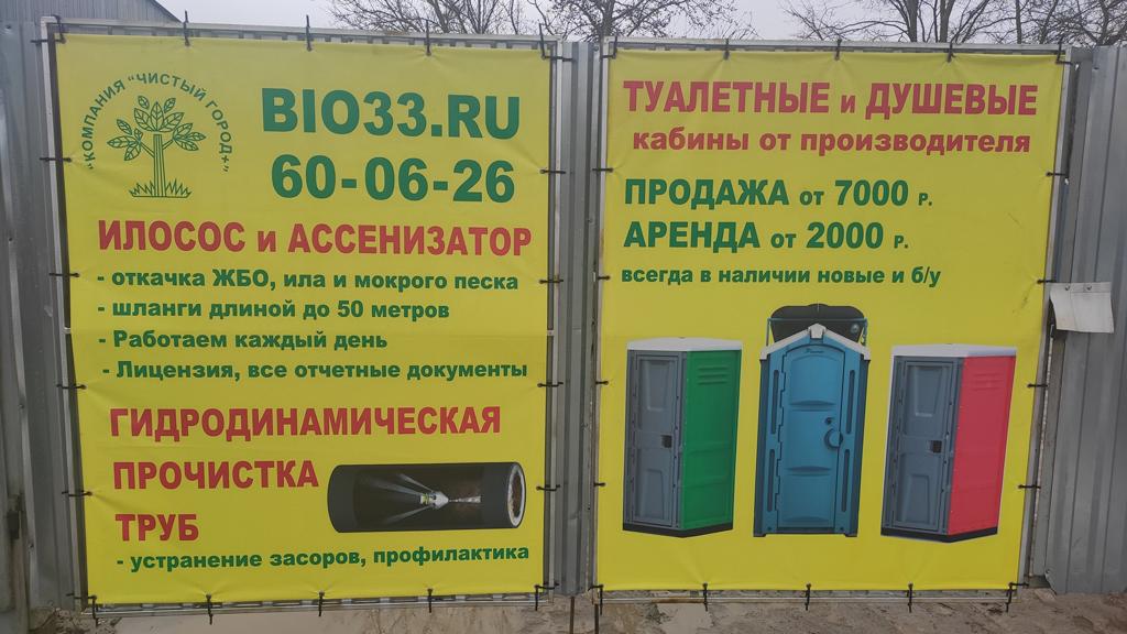 Откачка ассенизатором во Владимире